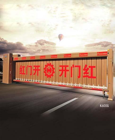 红门空降门-K600G